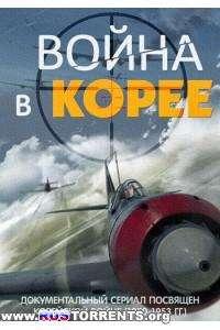 Война в Корее [01-04 из 04] | WEB-DLRip-AVC