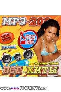 VA - MP3-200 Все хиты. Осенняя серия (2010)