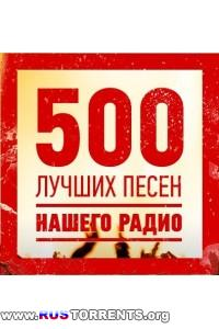 VA - 500 лучших песен НАШЕГО радио