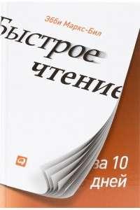 Эбби Маркс-Бил - Быстрое чтение за 10 дней   PDF