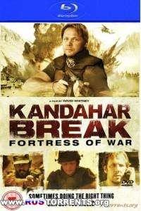 Кандагарский прорыв: Крепость войны  | HDRip