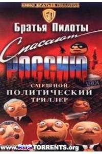Братья Пилоты спасают Россию   VHSRip