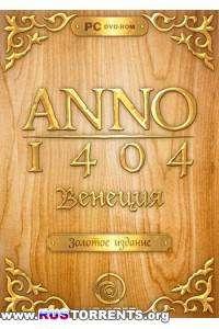 ANNO 1404. Золотое издание | RUS Новый диск
