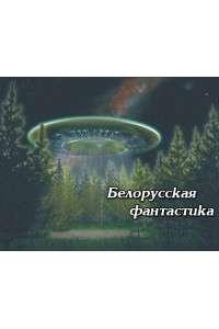 Сборник книг - Белорусская фантастика [390 книг] | FB2