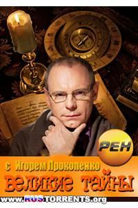 Великие тайны с Игорем Прокопенко. Великие тайны исчезнувших цивилизаций  | SATRip
