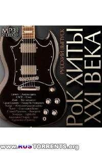 Сборник - РоК Хиты XXI Века | MP3