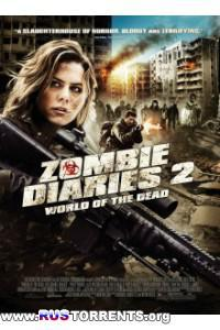 Дневники зомби 2: Мир мертвых