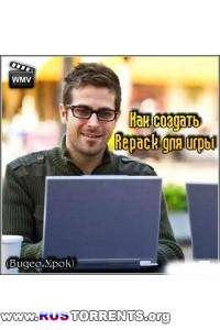Как создать Repack для игры (Видео Урок)