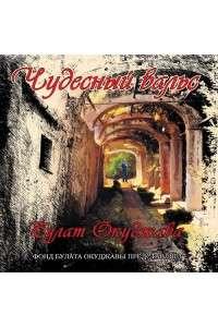 Булат Окуджава - Чудесный вальс (2015) MP3