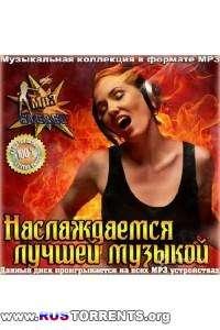 Сборник - Наслаждаемся лучшей музыкой | MP3