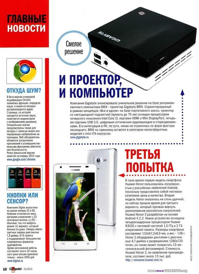 Computer Bild №23