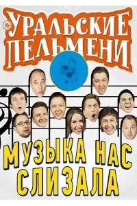 Уральские пельмени. Музыка нас слизала | WEBRip