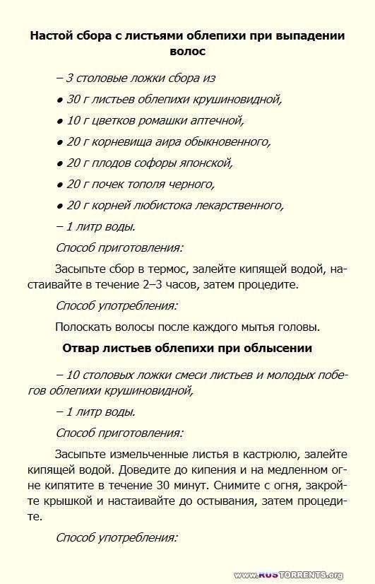 Григорий Михайлов - Тайные рецепты русских знахарей | FB2
