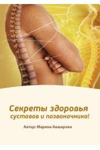 Марина Авшарова - Секреты здоровья суставов и позвоночника | PDF