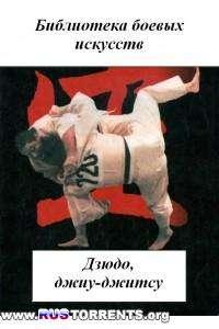 Библиотека боевых искусств Дзюдо, джиу-джитсу