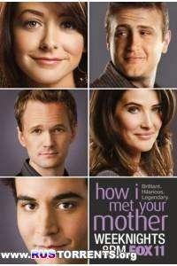 Как я встретил вашу маму [S01-09] | HDTVRip | Кураж-Бамбей