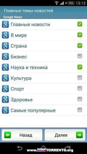 News 24 Pro & Widgets 2.3.3   Android