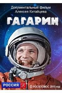 Гагарин | SATRip