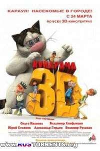 Кукарача 3D | DVDRip | Лицензия
