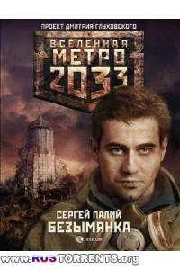 Сергей Палий - Вселенная Метро 2033. Безымянка