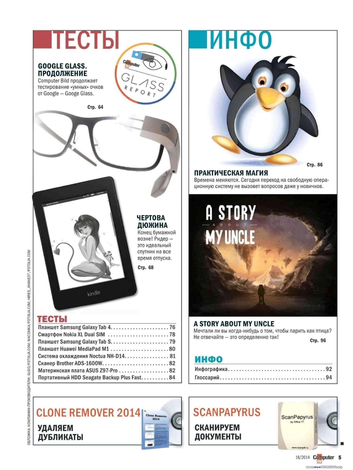 Computer Bild №16 [2014] | PDF