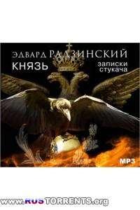 Князь. Записки стукача / Эдвард Радзинский