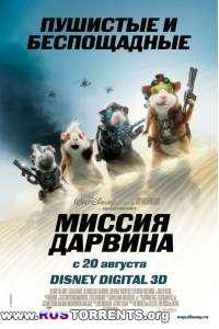 Миссия Дарвина | HDRip-AVC