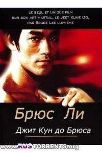 Джит Кун До Брюса Ли   DVDRip   Р1