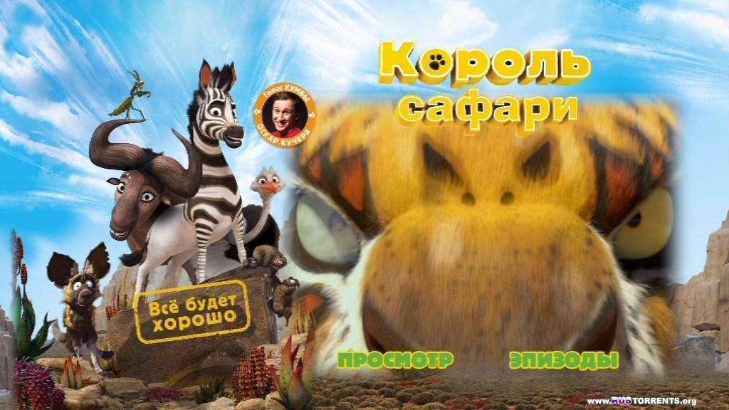 Король сафари / Кумба   DVD5   D   Лицензия