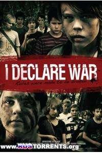 Я объявляю войну | WEBDLRip