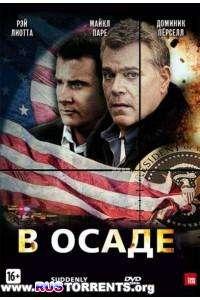 В осаде | BDRemux 1080p | Лицензия