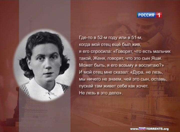 Трагедии внуков Сталина | SATRip