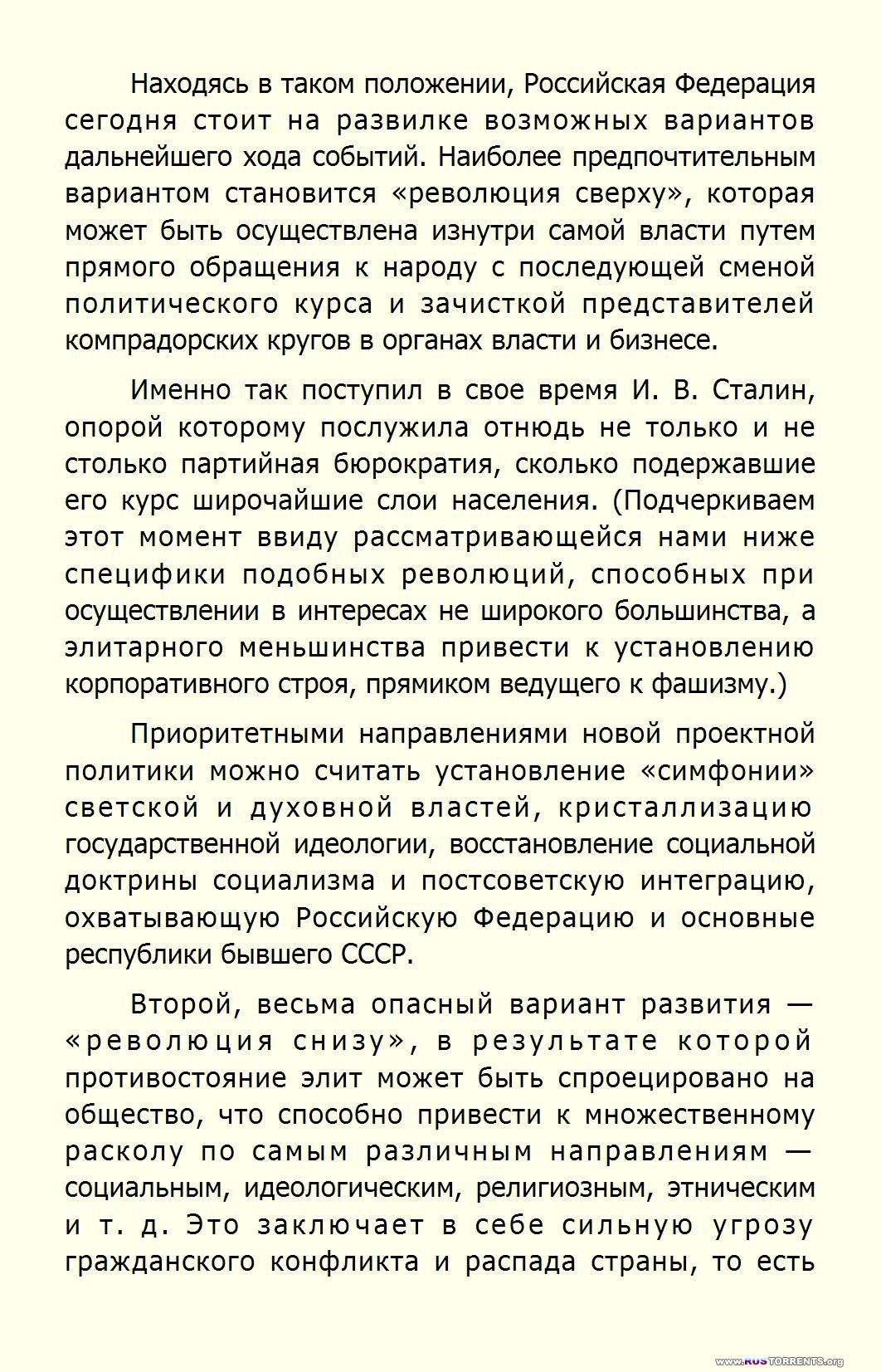 Владимир Павленко | Мифы «устойчивого развития». «Глобальное потепление» или «ползучий» глобальный переворот? | FB2