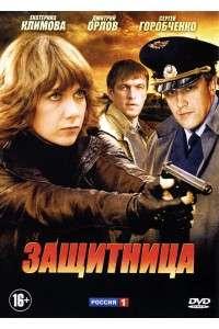 Защитница [01-08 серии из 08] | DVDRip