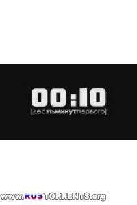 00:10