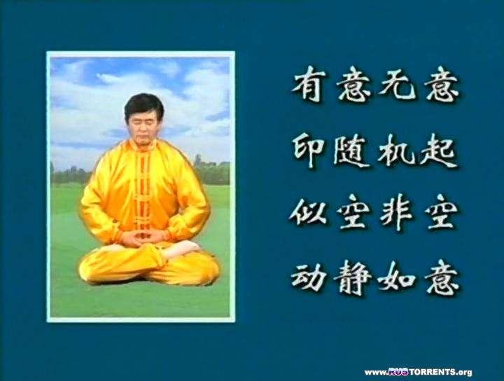 Комплекс упражнений цигун - Фалунь Дафа Фалуньгун