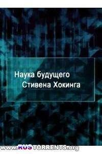 Наука будущего Стивена Хокинга: Идеальный город | SATRip | D
