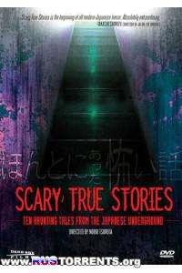 Страшные истории, которые были на самом деле | HDTVRip 720 p