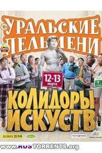 Уральские Пельмени. Колидоры искуств [01-02 из 02] | WEBRip 720p