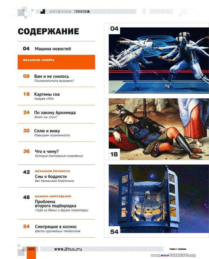 Машины и Механизмы №10