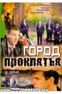 Иное / Город проклятья (1-12 серии из 12) | DVDRip