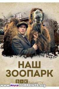 Наш зоопарк [01х01-02] | WEB-DL 1080p | BaibaKo