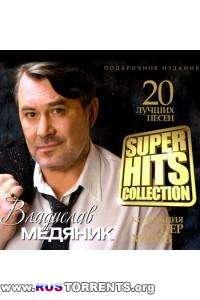 Владислав Медяник - Super Hits Collection