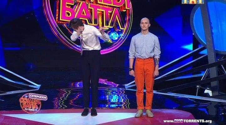 Comedy Баттл. Суперсезон.Лучшее № 5 | SATRip
