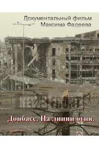 Донбасс. На линии огня [01-05 из 05] WEBRip