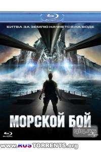 Морской бой | HDRip