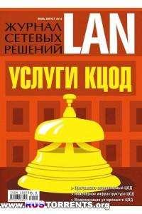 Журнал сетевых решений LAN №7-8