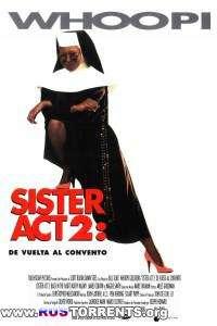 Сестричка, действуй 2: Опять за своё