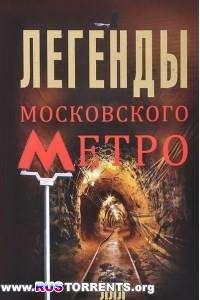 Матвей Гречко - Легенды московского метро | PDF
