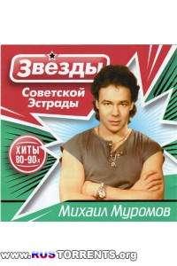 Михаил Муромов - Хиты 80-90-х
